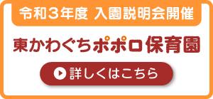 【東かわぐちポポロ保育園(新規園)】 令和3年度入園前説明会